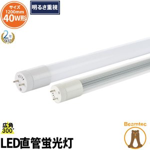 LED蛍光灯 40w形 120cm ベースライト ハイパワー 広角300度G13 t8 LED 防虫 グロー式対応工事不要 LED 直管型蛍光灯 40w LEDランプ LT40KYH-III beamtec-forbusiness