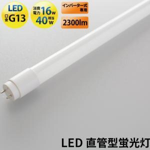 LED蛍光灯 40w形 120cm ベースライト 直管 昼白色 LTG40YB-P ビームテック beamtec-forbusiness