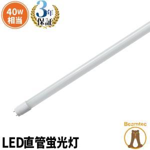 LED蛍光灯 40w形 120cm ベースライト 広角 グロー式 工事不要 蛍光灯型 昼白色 蛍光灯 LED 40W 昼白色 LTG40YT ガラス管使用 3年保証