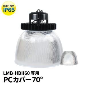 LMB-HBII60 専用 クリアPCカバーAタイプ・70度 PC70D-A ビームテック|beamtec-forbusiness