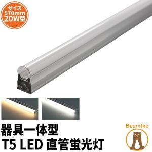 LED蛍光灯 T5 器具一体型 20w形 スリム シームレス ライン 間接 照明 電球色 昼白色 20W ベースライト T5LT20 ビームテック beamtec-forbusiness