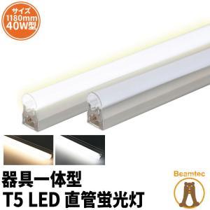 LED蛍光灯 T5 器具一体型 40w形 スリム シームレス ライン 間接 照明 電球色 昼白色 40W ベースライト t5lt40 ビームテック beamtec-forbusiness