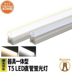 LED蛍光灯 40w形 120cm T5 調光器対応 器具一体型 スリム シームレス ライン 間接 照明 電球色 昼白色 40W T5LT40D ビームテック beamtec-forbusiness