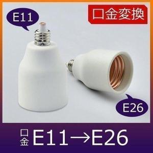 口金変換アダプター E11 E26 電球ソケット 口金変換 アダプター e11 e26 E11のソケット 照明器具 に 口金E26の電球がつけられます ADE11TE26|beamtec