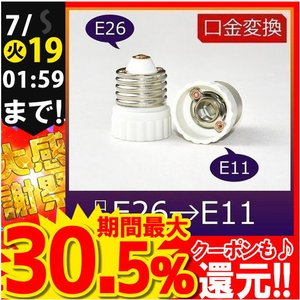 口金変換アダプター E26 E11 電球ソケット 口金変換 アダプター e26 e11 E26のソケット 照明器具 に 口金E11の電球がつけられます ADE26TE11|beamtec