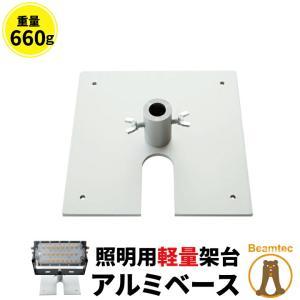 アルミベース オベタ ローベース 架台 投光器 舞台照明 照明用 AL-BASE|beamtec