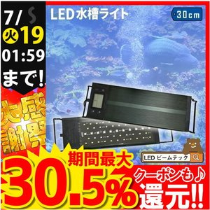 LED 水槽 アクアリウムライト 水槽ライト 30cm〜45cm 18W 920lm 水槽対応 水槽...