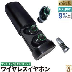 ワイヤレスイヤホン Bluetooth5.0 両耳 高音質 重低音 ブルートゥース iphone A...