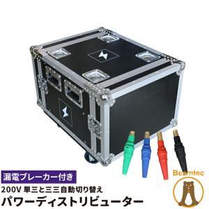 パワーディストリビューター 200V 単相三線と三相三線自動切り替え 漏電ブレーカー付き Camlok入力|beamtec
