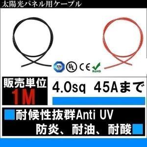 太陽光パネル用ケーブル ソーラーパネル 4mmスクエア45Aまで Cable4|beamtec