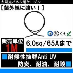 太陽光パネル用ケーブル ソーラーパネル 1M 6mm スクエア65Aまで Cable6|beamtec