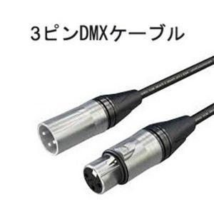 10メートル DMXケーブル 3ピンキャノン付き デジタルケーブル インピーダンス 10ohm CableDMX3P|beamtec
