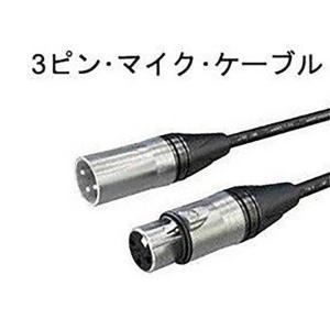 10メートル マイクケーブル 3ピンキャノン付き CableMic3P|beamtec
