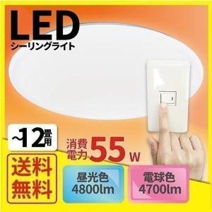LEDシーリングライト 12畳 電球色 ...