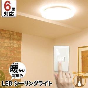 シーリングライト LED 6畳 電球色 CL-E6 ビームテック