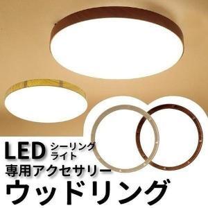 シーリングライト LED 専用 木目リング 木 枠 リング 装飾 天井照明 ドレスアップ モダン リビング おしゃれ cl-ring 専用飾り