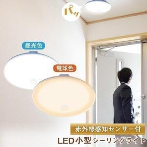 人感センサー付小型LEDシーリングライト 送料無料 小型 led シーリングライト 小型 天井照明 照明 センサー 感知 自動 コンパクト 廊下 階段
