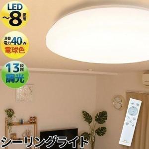 シーリングライト LED 8畳 調光 リモコン 電球色 3700lm 天井 照明 器具 CL-WD8...