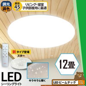 シーリングライト LED 12畳 調光 調色 リモコン 5200lm 8畳 6畳 リビング 居間 ダ...