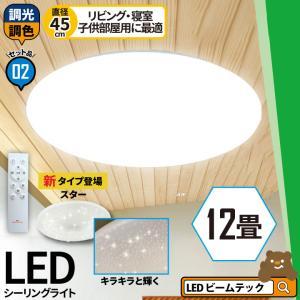 2個セット LEDシーリングライト LED シーリングライト 12畳用 連続調光 調色 5,800lm 天井 照明 器具 CL-YD12CD 5年製品保証 IRODORI PLUM|beamtec