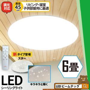 LEDシーリングライト LED シーリングライト 6畳用 連...