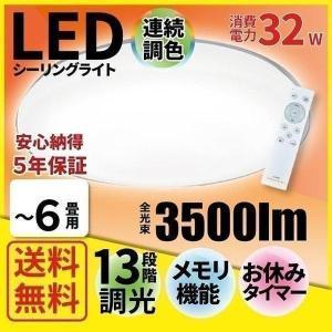 LEDシーリングライト LED シーリングライト 6畳用 連続 調光 調色 3,500lm 天井 照明 器具 CL -YD6CD 5年製品保証 IRODORI PLUM|beamtec