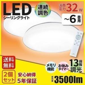 2個セット LEDシーリングライト LED シーリングライト 6畳用 連続 調光 調色 3,500lm 天井 照明 器具 CL -YD6CD 5年製品保証 IRODORI PLUM|beamtec
