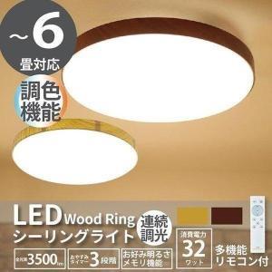 LEDシーリングライト LED シーリングライト 6畳用 連続 調光 調色 3,500lm 天井 照明 器具 CL -YD6CD-RING 5年製品保証 IRODORI PLUM|beamtec