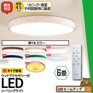 シーリングライト LED 6畳 調光 3500lm おしゃれ 木目 リング 天井 照明 器具 CL ...