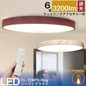 LEDシーリングライト LED シーリング 6畳用 連続 調光 3,500lm 天井 照明 器具 CL -YD6P-RING 5年製品保証 IRODORI PLUM|beamtec