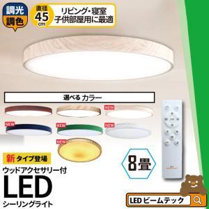 シーリングライト LED 8畳 調光 調色 リモコン おしゃれ ウッドフレーム リビング 居間 ダイ...