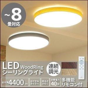 LEDシーリングライト LED シーリングライト 8畳用 連続 調光 4,400lm 天井 照明 器具 CL-YD8P-RING 5年製品保証 IRODORI PLUM|beamtec