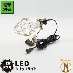 ■LED対応・屋内用クリップライトです ■強力クリップでどんな場所でも挟んで使え、取り付け角度も自在...