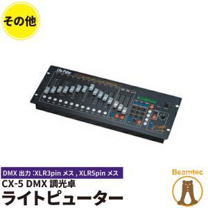 Liteputer CX-5 ライトピューター DMX調光卓|beamtec