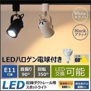LED 電球 E11付き 配線ダクトレール用 スポットライト ダクトレール スポットライト 間接照明...