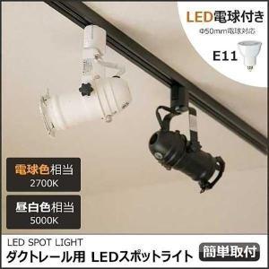 E11 LED 電球付き スポットライト ダクトレール スポットライト led 1灯 間接照明 スポット照明器具 寝室 食卓用 LED 電球 E11 DLS509F-LSB5111-30|beamtec