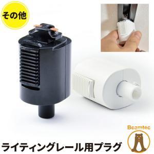 ※取り付ける器具・照明のサイズにより口金が接地しない場合があります。  サイズのご確認をお願い致しま...