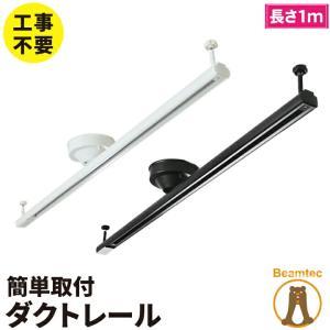 ダクトレール 1m ライティングレール シーリング用 ライティングバー 照明器具 ペンダントライト スポットライトDRS100W 白 DRS100K 黒|beamtec