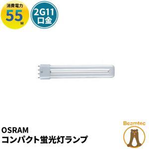 OSRAM DULUXL-55W 930 コンパクト形蛍光ランプ 蛍光灯 2G11口金 4本ピン LED 電球色 3000K|beamtec
