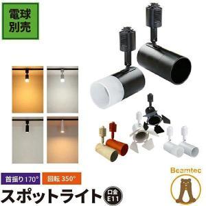 配線ダクトレール用 スポットライト ダクトレール スポットライト LED 電球 e11 ハロゲン電球形 レール用照明 E11DLS 黒 白 LED 電球別売|beamtec