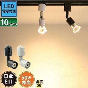 10個セット ダクトレール スポットライト E11 黒 白 電球色 昼白色 E11RAIL-LDR6...