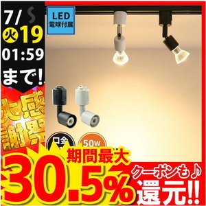 LED 電球付き 配線ダクトレール用 E11 口金 スポットライト ライティングレール レール 器具 照明 LED 電球色 500lm 昼白色 550lm E11RAIL LDR6-E11|beamtec