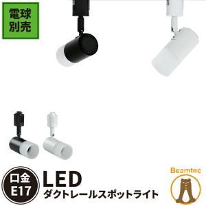 配線ダクトレール用 スポットライト ダクトレール スポットライト LED 電球 e17 ミニクリプトン形 LEDランプ 天井照明 E17DLS-PC 電球別売|beamtec