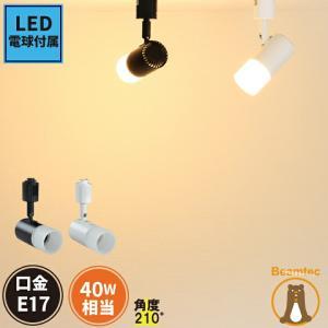 【e17 LED電球付き】 配線ダクトレール用 スポットライト ダクトレール スポットライト LED 電球 e17  ミニクリプトン形  E17DLS-PC-LDA5-E17 黒/白 【beamtec