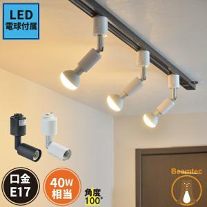 配線 ダクトレール用 スポットライト ダクトレール スポットライト LED ハロゲンスポット器具 L...