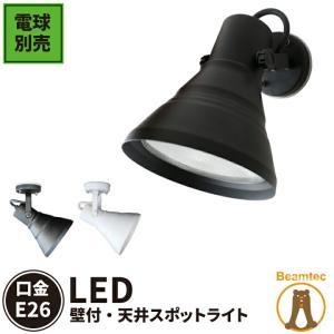 スポットライト 屋外 屋内兼用 防雨形 天井付・壁付・兼用 LED対応 LEDビーム球 E26FLPAR38K-WP 黒 E26FLPAR38W-WP 白 LEDランプ別売|beamtec