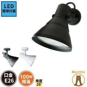 LEDビーム球付き スポットライト 屋外 屋内兼用 防雨形 天井付・壁付・兼用 E26FLPAR38K-WP-LDR10 黒 E26FLPAR38W-WP-LDR10 白|beamtec