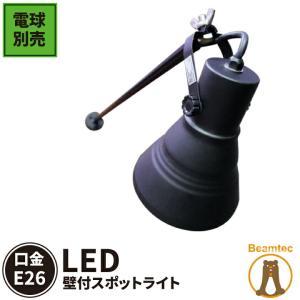 スポットライト 屋外 防雨形 壁付 E26口金 防水スポット照明器具 LED対応 E26PAR38KS-WPK ブラック 黒 LEDランプ別売 ビームテック