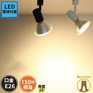 LEDビーム球付き 配線ダクトレール用 スポットライト ダクトレール スポットライト LED ビーム球 E26RAIL-AK-LDR17 黒 E26RAIL-AW-LDR17 白|beamtec
