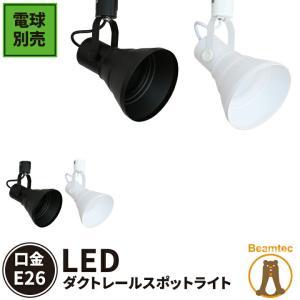配線ダクトレール用 スポットライト ダクトレール スポット照明器具 LED対応 LED ビーム球 E26 E26RAILPAR38K 黒 E26RAILPAR38W 白|beamtec